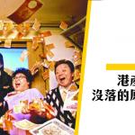 【香港電影】點解香港賀歲片 無以前咁好睇?