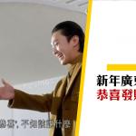 【廣東話】農曆新年廣東話教室「恭喜發財」的來源……