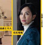 【福爾摩師奶】真.香港首位華裔爵士夫人