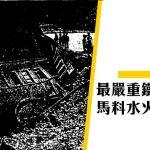 【香港鐵路意外】1931馬料水火車出軌意外
