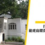 【行山學歷史】龍虎山環境教育中心