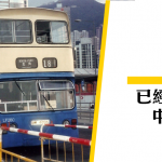 【香港交通】中巴的高山低谷