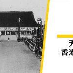 【天皇退位】日本天皇加冕 香港放假一天