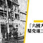 【香港奇案】灣仔「六國大封相」三屍命案