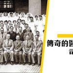 【香港醫療】被監禁在戰俘營的醫務總監 — 司徒永覺