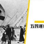 【五四運動】一百年前 香港學生也發起過「雨傘運動」?