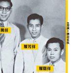 【香港加油】羅桂祥家族教我的事 兄弟爬山 各自努力
