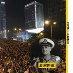 【香港重光】夏慤道背後的意義