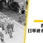 【香港重光】日軍被市民毆打 大家的反應是 ……