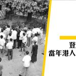 【登月50週年】香港市民如何迎接人類一大步?