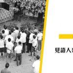 【太空競賽】香港市民如何迎接人類一大步?