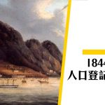 【8.5罷工】1844年反對人口登記法罷工 令政府讓步
