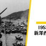 【美軍來了】1953年新澤西號訪港