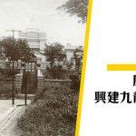 【九龍清真寺】全港最大清真寺的前世今生