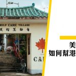 【美經援會】戰後美國如何援助香港?