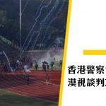 【香港保衛戰】警察與日軍共通點:漠視談判攻入學校