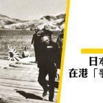 【日治時期】戰機互射?爭地盤?分化的日本海陸軍