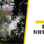 【全面封關】除了正式口岸外,還可以怎樣陸路進入香港邊界?