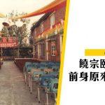 【武漢肺炎】翠雅山房改作醫療用途?饒宗頤文化館前身就是檢疫站