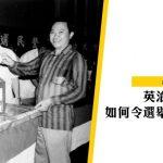 【立法會選舉】英治時期,香港人如何登記做選民?