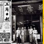 【香港報紙】已經消失的工商日報及華僑日報