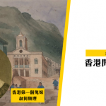 【浸信會】第一位移居香港的西方女性 — 叔何顯理