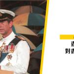 【中英聯合聲明】王儲查理斯對香港主權移交的預言