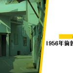 【港人移民】50年代難民多,為此在倫敦建造小香港