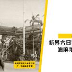 【新界六日戰爭】第四集:屯門反抗軍與油麻地襲擊傳聞
