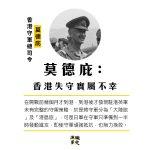 【香港保衛戰】香港守軍總司令莫德庇 對不起我來遲了