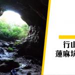 【港識﹒行山學歷史】沙頭角蓮麻坑鉛礦洞