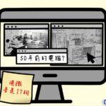 【港識.吾是IT狗】第一集﹕50年前的電腦?