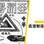 【香港製造】剖析港式頹look——頹都有得香港製造? (人字拖篇)