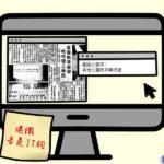 【港識.吾是IT狗】第二集﹕電腦大爆炸!香港九龍新界無得避