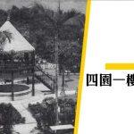【香港遊樂場】香港首個遊樂場 是玩這些的……
