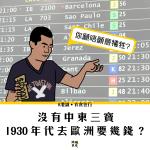 【港識.冷知識】1930年代歐遊要幾錢?