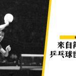 【港識.香港運動員唔係臘鴨】筲箕灣出產的乒乓球世界冠軍