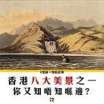 【港識.飲水思源】香港島有條聞名世界的瀑布?還可以取水?