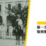 【一戰】一戰又關香港咩事?