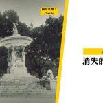 【香港建築】舊大會堂前的顛地噴泉,但大部分時間都沒有噴水?