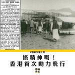 【法國五月】係精神嘅!香港首次動力飛行與沙田精神號