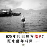 【遊船河】1920年代已經有船P,當年是叫做……?