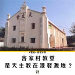 【鹽田梓】西貢客家村落,竟是香港天主教發源地之一?