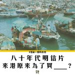 【香港手信】八十年代嚟香港,買咩手信好?