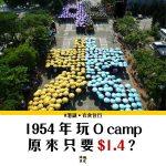 【大學ocamp】1950年代 參加大學迎新只需要$1.4 ?