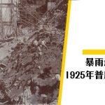【香港颱風】暴雨過後 1925年普慶坊意外