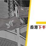 【港殤】香港下半旗的故事