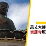 【本地遊】萬丈大佛面向 ___?寶蓮禪寺與天壇大佛