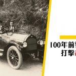 【香港交通】100年前警方是如何應付超速駕駛?
