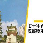 【明信片看香港】七十年代嚟香港旅行,遊客最喜歡的原來是……